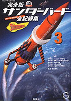 Thunderbirds Story File Volume 3