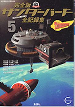 Thunderbirds Story File Volume 5