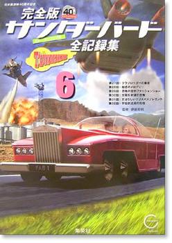 Thunderbirds Story File Volume 6