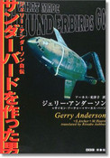 What Made Thunderbirds Go Book Japanese Text
