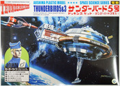 Thunderbirds TB 3 & 5  Model Kit 2-Pack