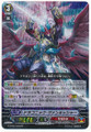 Dragonic Vanquisher SP G-BT02/S03
