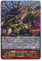 Interdimensional Dragon, Fate Rider Dragon SP G-BT02/S04
