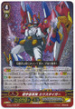 Super Cosmic Hero, X Tiger SP G-EB01/S02