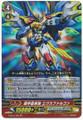 Super Cosmic Hero, X Falcon RR G-EB01/005