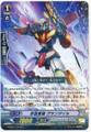 Cosmic Hero, Grandseil R G-EB01/014