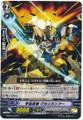 Cosmic Hero, Grand Kungfu C G-EB01/019