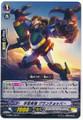 Cosmic Hero, Grandchopper C G-EB01/024