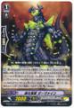 Evolution Monster, Darwin C G-EB01/026