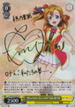 """""""Our LIVE is LIFE with You"""" Honoka Kousaka LL/W24-002SP SP"""