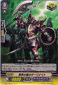 Dark Knight of Nightmareland C BT07/092