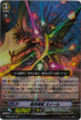 Galactic Beast, Zeal SP BT08/S02