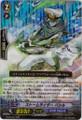 Storm Rider, Basil RRR BT08/007