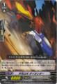 Dimensional Robo, Dailander R BT08/025
