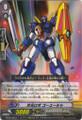 Dimensional Robo, Goyusha R BT08/026