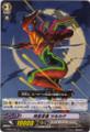 Interdimensional Ninja, Tsukikage C BT08/043