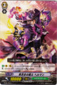 Black Lily Musketeer, Hermann C BT08/058
