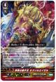 Purgation Lion Emperor, Mithril Ezel GR G-FC01/003