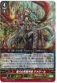 Divine Flame Ultimate Regalia, Demeter RRR G-FC01/011