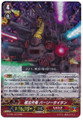 Super Ancient Dragon, Parititan RRR G-FC01/013
