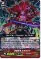Ambush Demonic Stealth Rogue, Kagamijin RR G-FC01/034