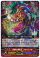 Pirate King of Abyss, Blueheart RR G-FC01/043
