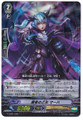 Dark Night Maiden, Macha RRR G-LD01/005