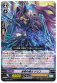 Intense Fighting Knight, Dorint  G-LD01/004