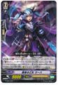 Dark Night Maiden, Macha  G-LD01/005
