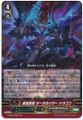Sovereign Black Dragon, Aurageyser Dragon SP G-BT03/S01