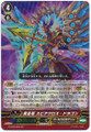 Golden Dragon, Spear Cross Dragon SP G-BT03/S03