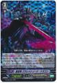 Sovereign Dragon, Claret Sword Dragon RRR G-BT03/004