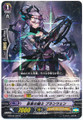 Knight of Yearning, Branwen R G-BT03/025