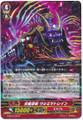 Ambush Demonic Stealth Fiend, Ushimitsu Train R G-BT03/032
