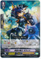 New Sharp Knight, David C G-BT03/052