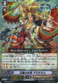 Goddess of the Sun, Amaterasu SP BT09/S03