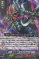 Covert Demonic Dragon, Magatsu Storm RRR BT09/001