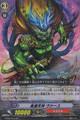 Evil Heavenly God of Wind, Vaayu RR BT09/015