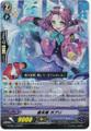 Unprecedented Girl, Potpourri RR G-CB01/009