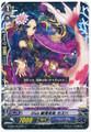 Duo Gorgeous Lady, Kazuha R Black G-CB01/019