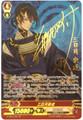 Mikazuki Munechika SP G-TB01/S01