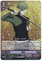 Uguisumaru RRR G-TB01/004