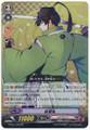 Ishikirimaru RR G-TB01/009
