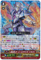 Reincarnation Dragon, Holy Squire Dragon RRR G-CMB01/002