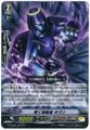 Liedown Deletor, Givun RR G-CMB01/010