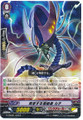 Sprout Deletor, Luchi R G-CMB01/025
