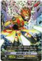 Knight of Elegant Skills, Gareth RRR FC01/014