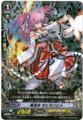 Battle Maiden, Mihikarihime RRR FC01/018
