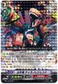 Ancient Dragon, Tyrannolegend SP BT11/S10