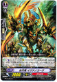 Ancient Dragon, Iguanogorg R BT11/037